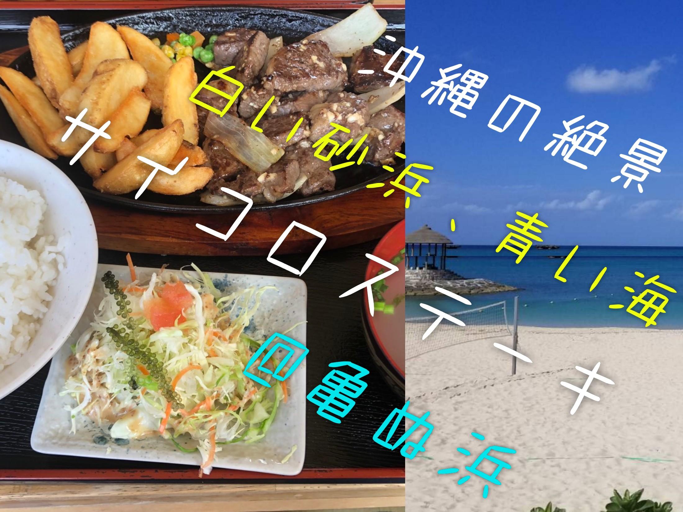 ★沖縄:海開きのススメ!沖縄絶景を楽しみながらステーキを食す。