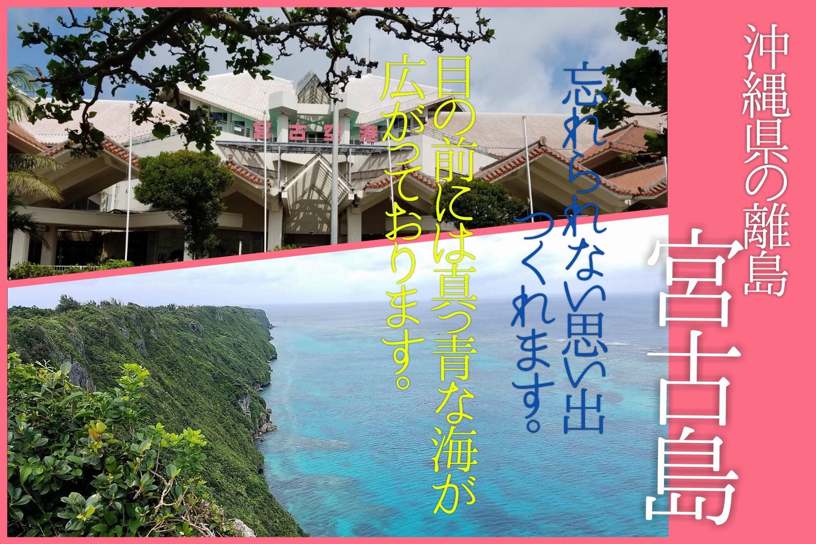 ★リゾバ人気地:宮古島の隠れ家スポットをご紹介!