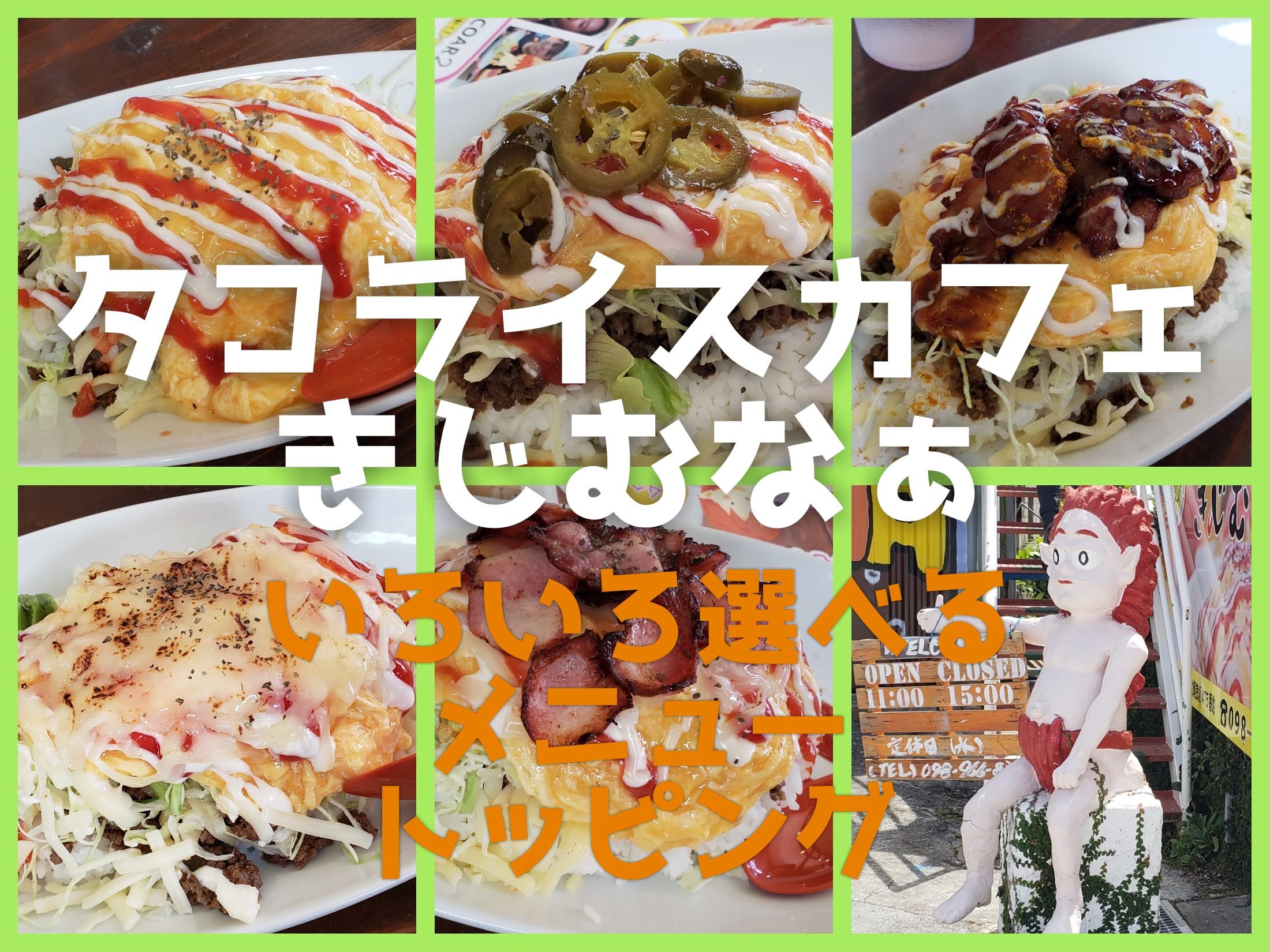 ★沖縄おすすめポイント紹介(きじむなぁが出迎えるカフェでオムタコを!):その⑭