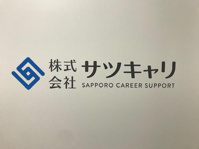 ★札幌キャリアサポートの社名が変わりました!「株式会社サツキャリ」です!