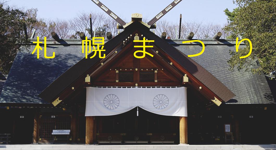 北海道神宮例祭(札幌まつり)!!