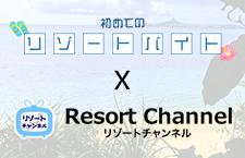 「初めてのリゾートバイト 私たちのリゾバ体験ブログ」が運営するYouTubeチャンネルでResortChannelが紹介されました!