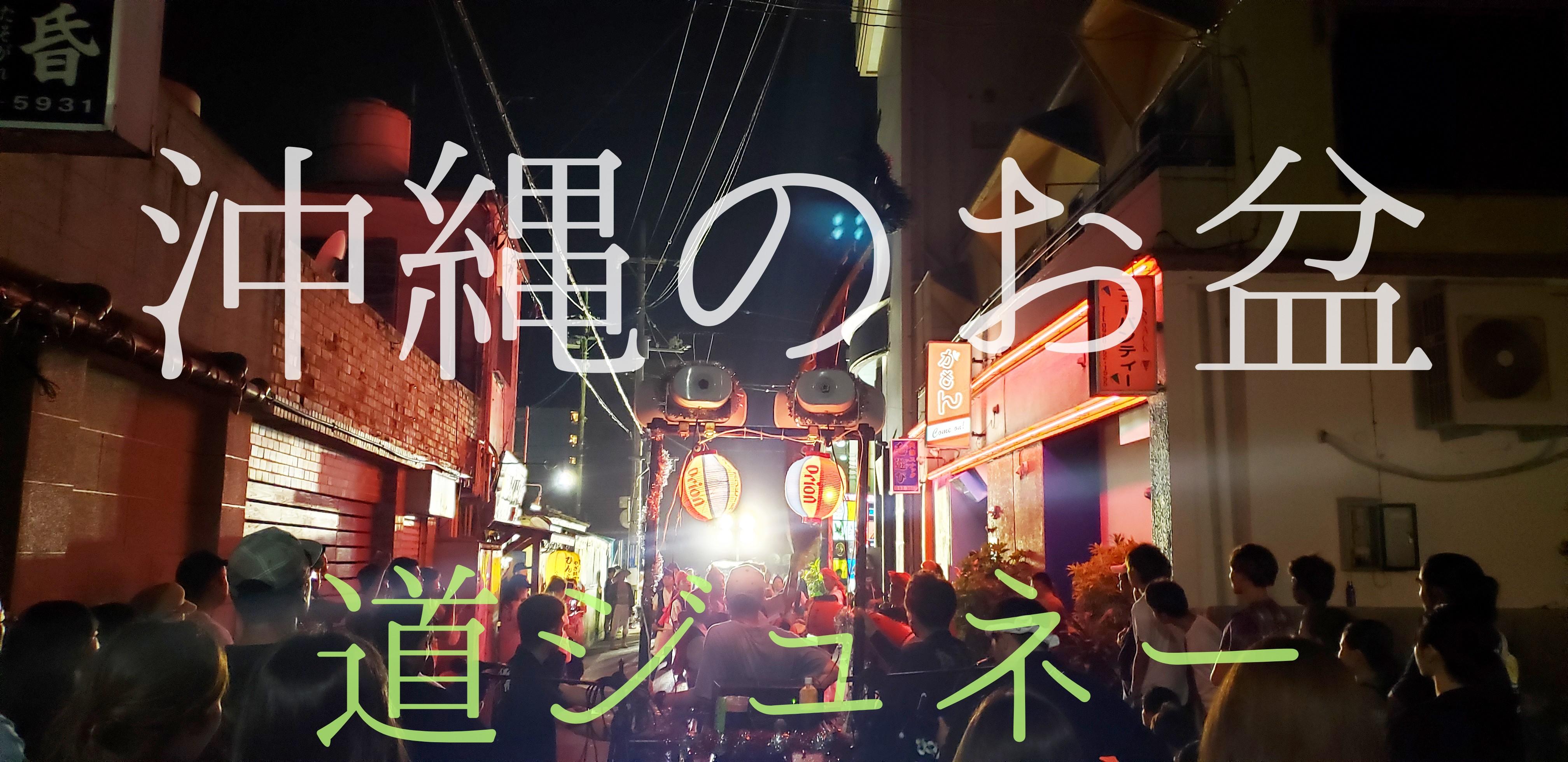 ★沖縄の夏の思い出2019!第②弾:エイサーしながら練り歩く!
