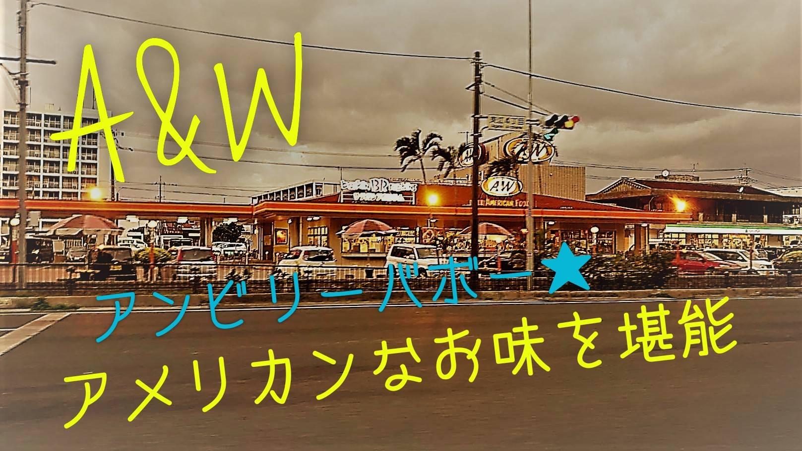 ★沖縄おすすめポイント紹介(沖縄で有名なA&Wをお楽しみください)その:⑲