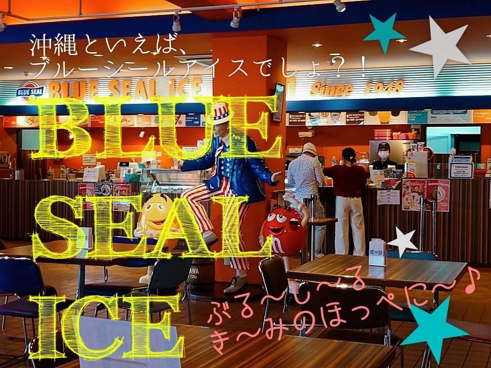 ★沖縄でアイスと言えばブルーシールアイス!