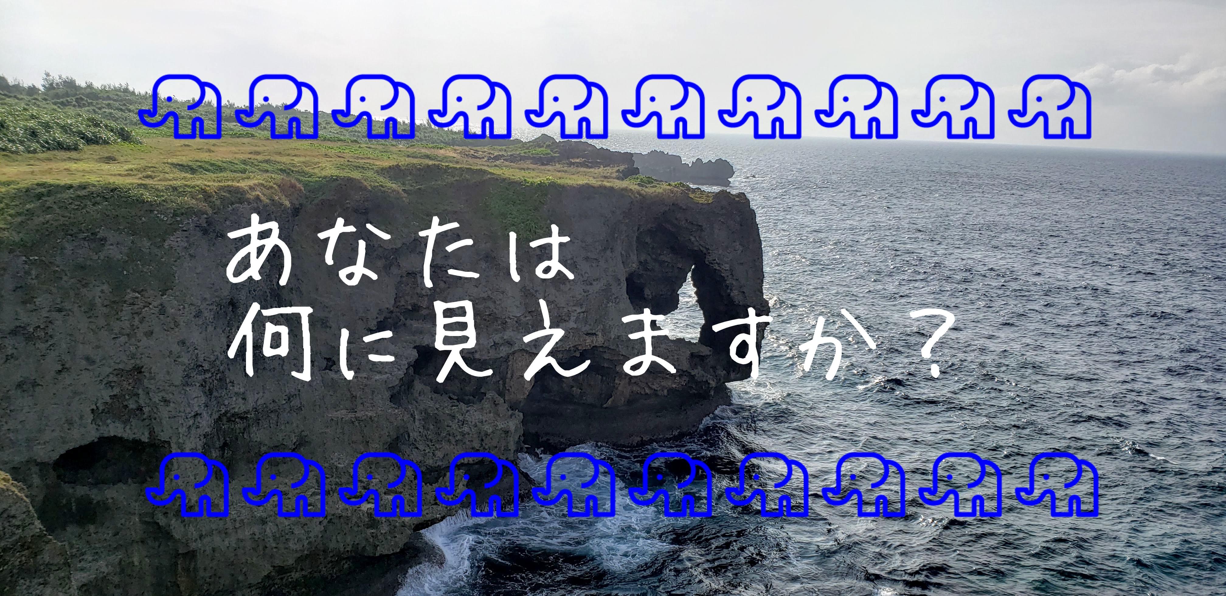 ★沖縄おすすめポイント紹介(象にしか見えない!@万座毛)㉑