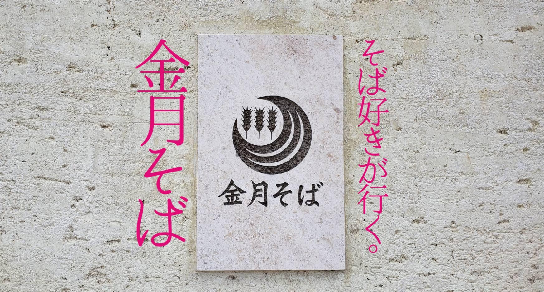 ★沖縄そば屋さんをご紹介第参弾:もっちもちの麺を味わえます!