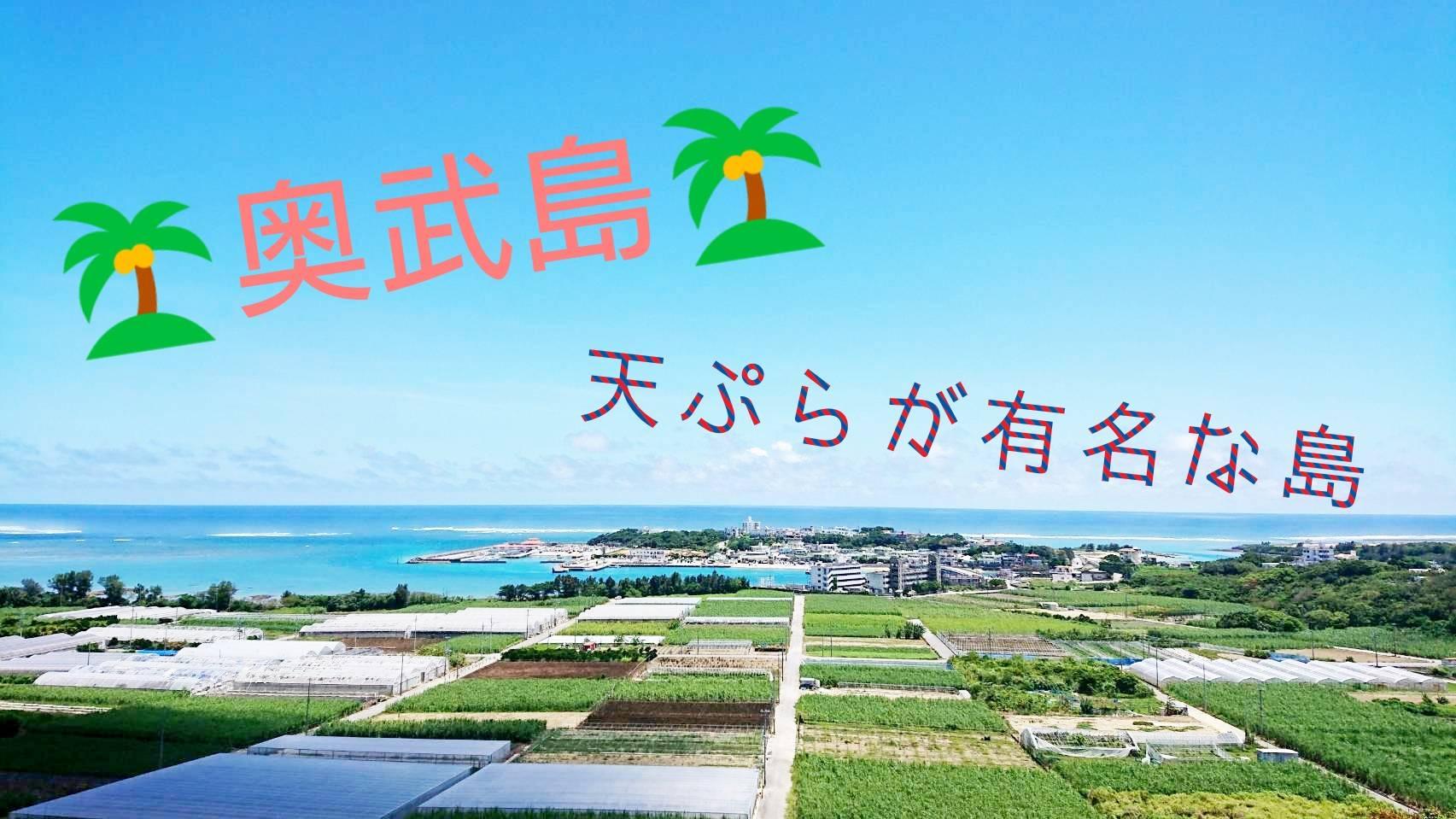 ★沖縄に来たら一度は行ってほしいおやつスポット(沖縄人のおやつ@奥武島)