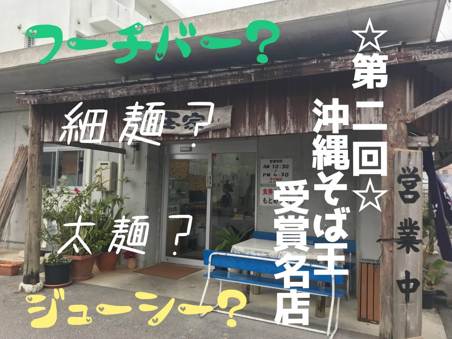 ★沖縄そば屋さんをご紹介第5弾:名護市のお蕎麦屋さん(@玉家Jr)