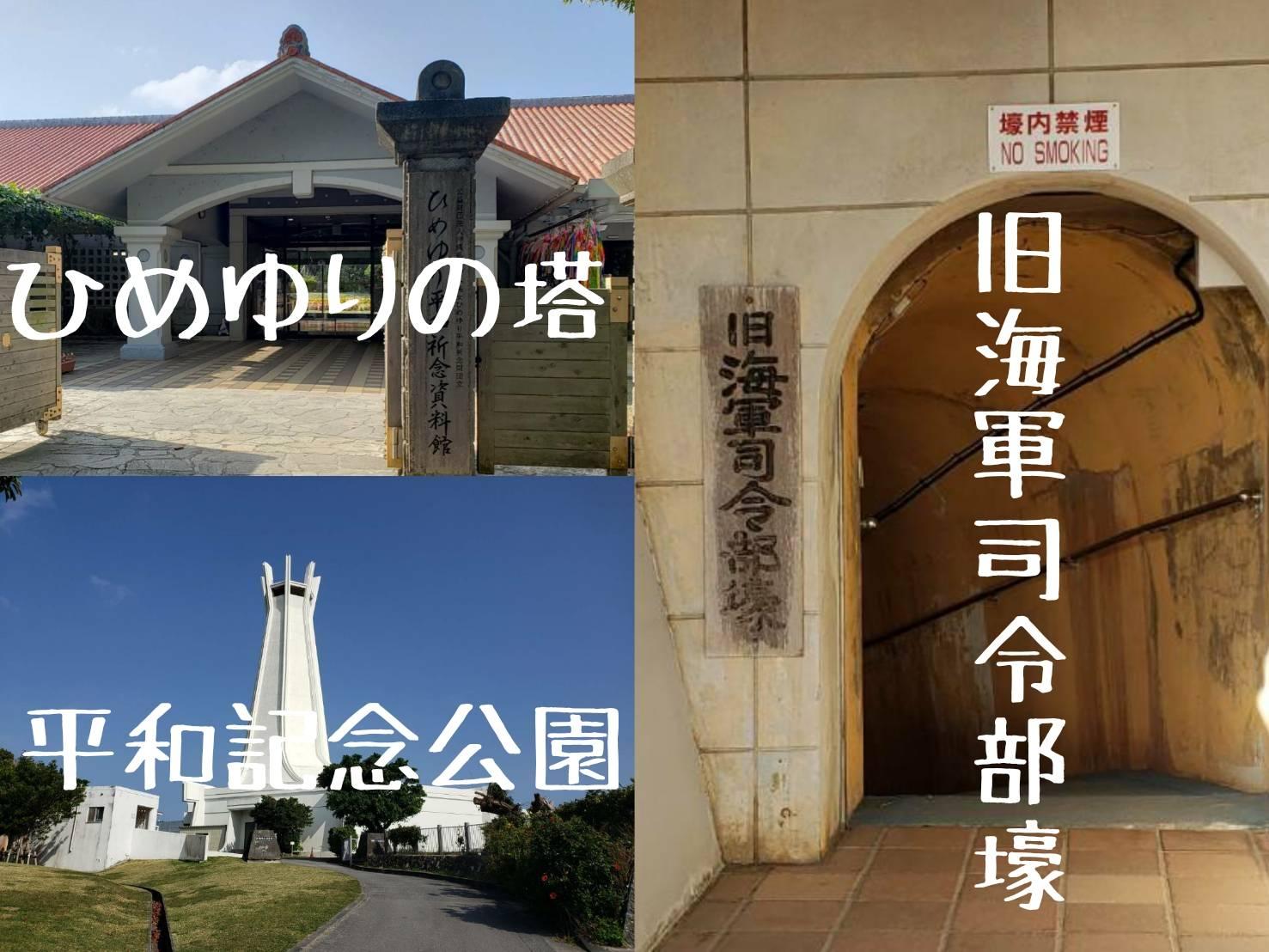 ★沖縄おすすめポイント紹介★沖縄の歴史を学ぶ!(@慰霊の塔)