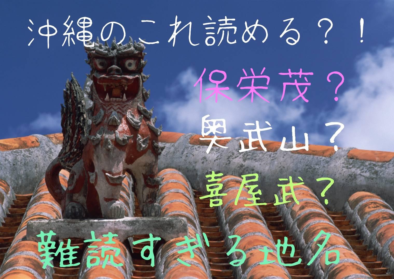 ☆沖縄のこれ読める?(@難読すぎる地名)(*ノωノ)