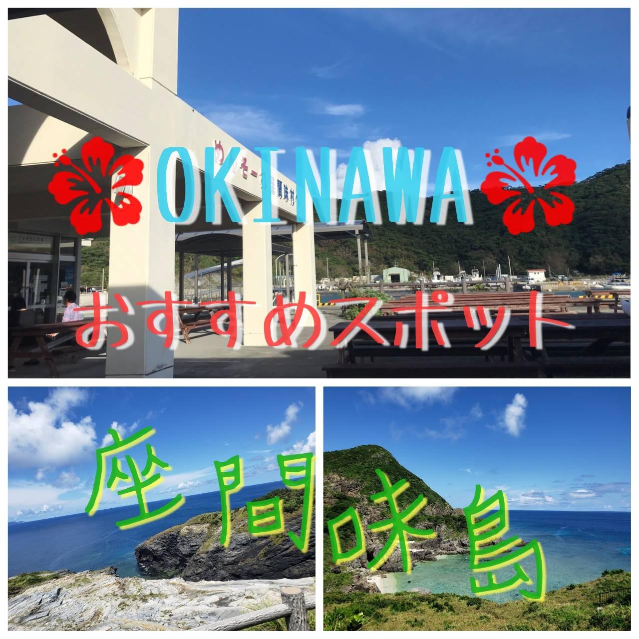 ☆沖縄おすすめスポット紹介☆その㉜(@座間味島)