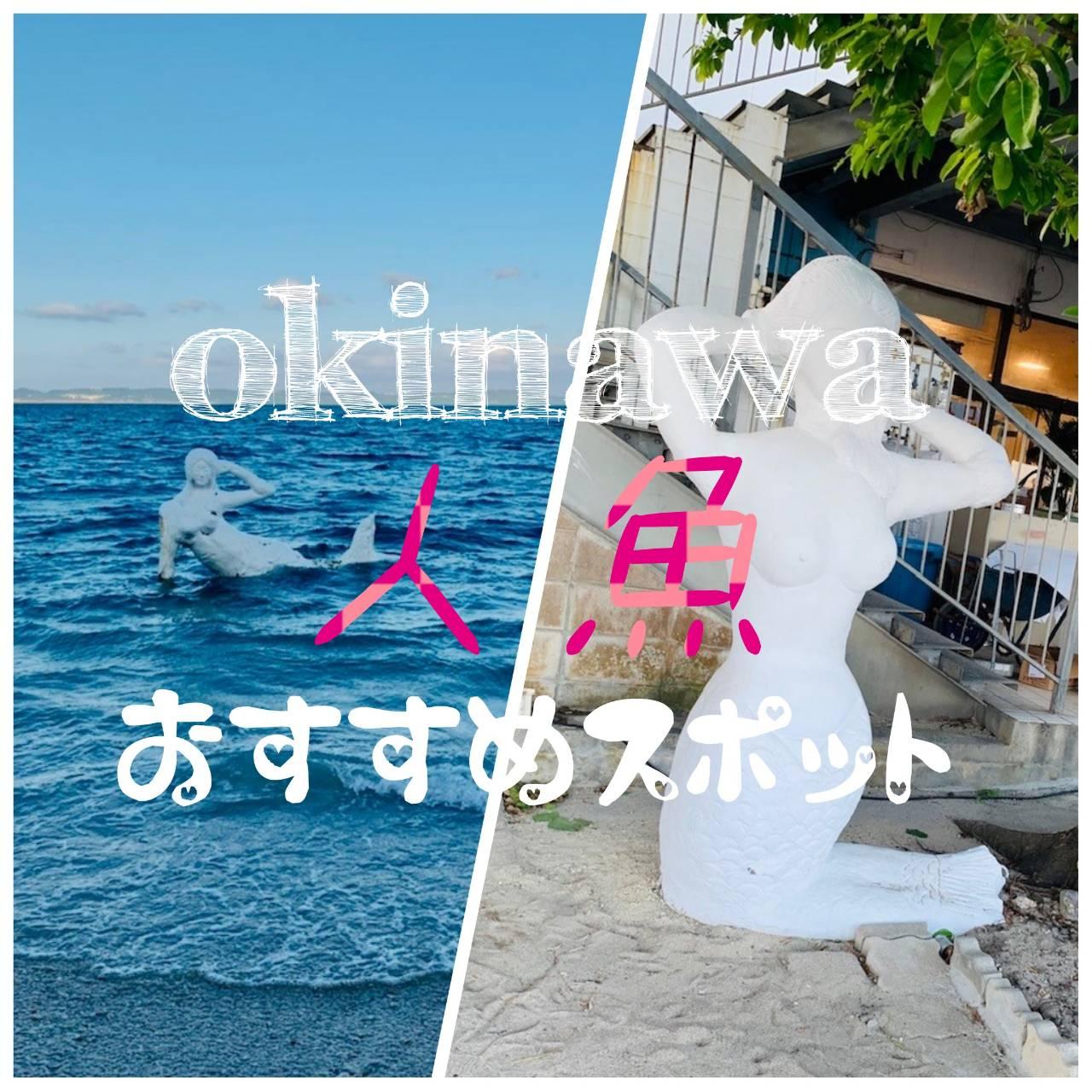 沖縄に人魚が?!☆沖縄の裏スポットをご紹介(*´з`)