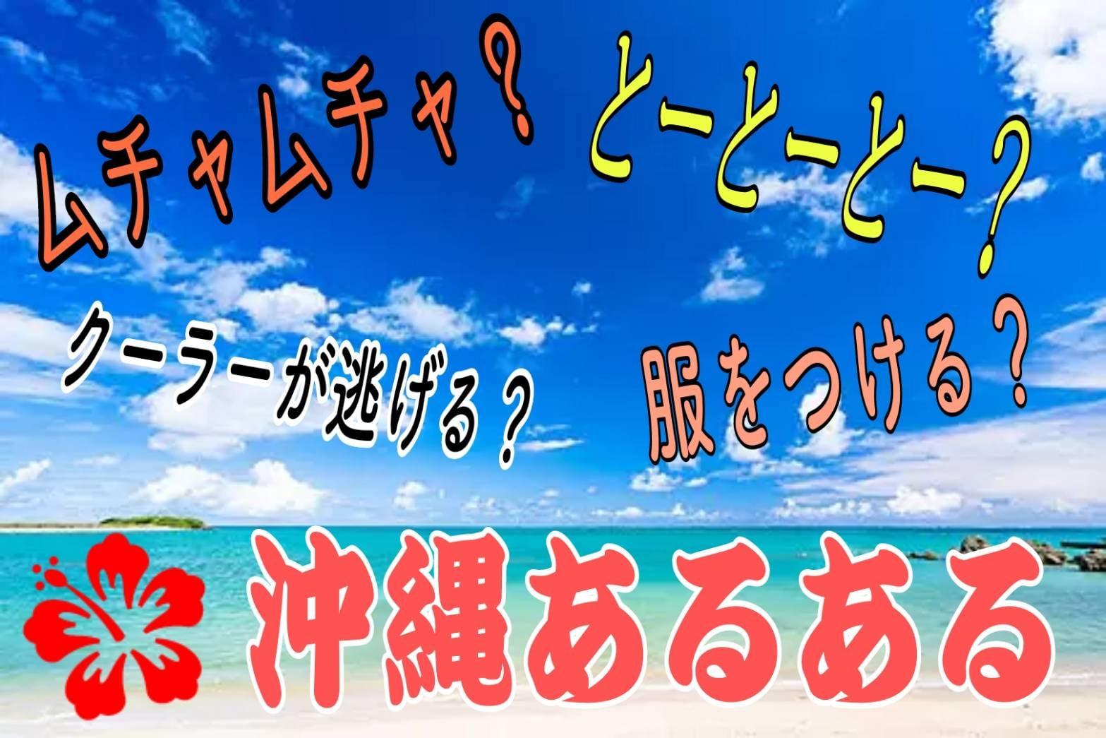 【PRチームおすすめ情報④】沖縄あるある🌺